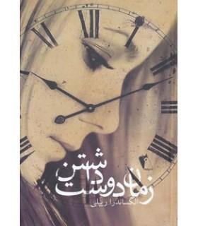 کتاب زمان دوست داشتن