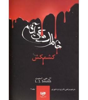 کتاب خاطرات خون آشام 2 کشمکش ها