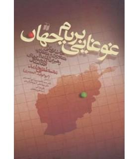 کتاب غوغایی بر بام جهان خاطرات یکی از مشاورین و منتقدین رهبران القاعده در جنگ های افغانستان
