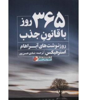 کتاب 365 روز با قانون جذب