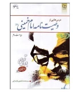 کتاب درس هایی از وصیت نامه امام خمینی