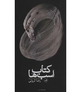 کتاب اسب ها شعر معاصر ایران