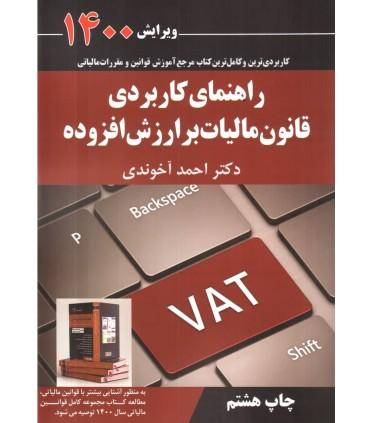 کتاب راهنمای کاربردی قانون مالیات بر ارزش افزوده حسابرسی و حسابداری مالیاتی جلد 2