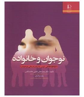 کتاب نوجوان و خانواده UFGT نگاهی نوین به روان درمانی نوجوان