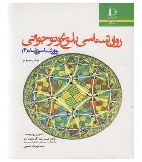 کتاب روان شناسی بلوغ و نوجوانی روان شناسی رشد 2