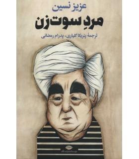 کتاب مرد سوت زن