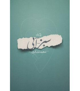 کتاب سبز آبی