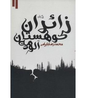 کتاب زائران کوهستان مه آلود