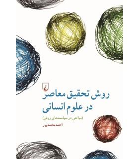کتاب روش تحقیق معاصر در علوم انسانی