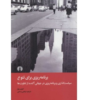 کتاب برنامه ریزی برای تنوع سیاست گذاری و برنامه ریزی در جهانی آکنده از تفاوت ها