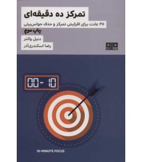 کتاب تمرکز 10 دقیقه ای 25 عادت برای افزایش تمرکز و حذف حواس پرتی