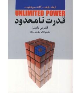 کتاب قدرت نامحدود ابعاد هفتگانه موفقیت