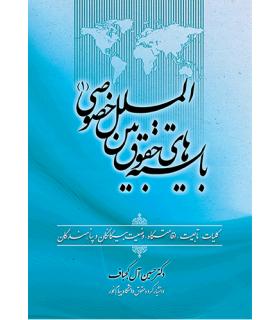 کتاب بایسته حقوق بین الملل خصوصی جلد 1