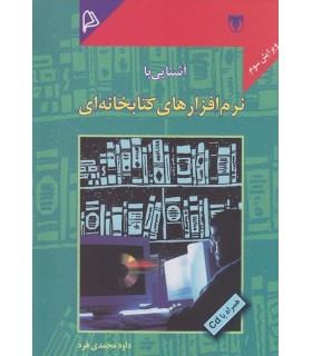 کتاب آشنایی با نرم افزارهای کتابخانه ای