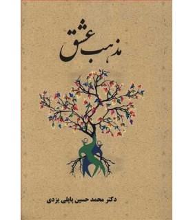 کتاب مذهب عشق