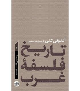 کتاب کتاب تاریخ فلسفه غرب جلد 3