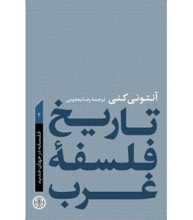 کتاب تاریخ فلسفه غرب جلد 4