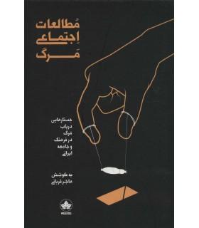 کتاب مطالعات اجتماعی مرگ جستارهایی در باب مرگ در فرهنگو جامعه ایرانی