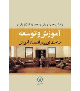 کتاب آموزش و توسعه مباحث نوین در اقتصاد آموزش