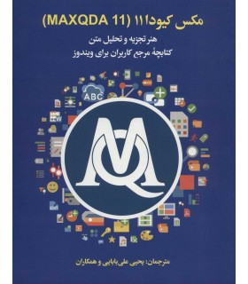 کتاب مکس کیودا MAXQDA 11 هنر تجزیه و تحلیل متن کتابچه مرجع کاربران برای ویندوز