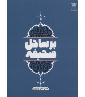 کتاب بر ساحل صحیفه 365 جرعه از زلال زبور آل محمد