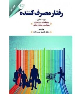 کتاب رفتار مصرف کننده