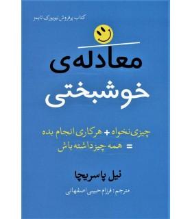 کتاب معادله خوشبختی چیزی نخواه هرکاری انجام بده همه چیز داشته باش