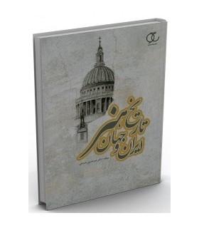 کتاب تاریخ هنر ایران و جهان رنگی مصور