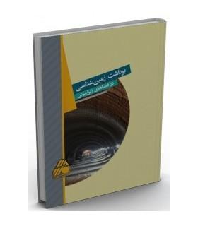 کتاب برداشت زمین شناسی در فضاهای زیر زمینی