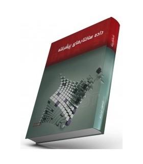 کتاب داده ساختار های پیشرفته