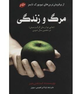 کتاب مرگ و زندگی نمایی نو از رمان گرگ و میش در دهمین سال تدوین