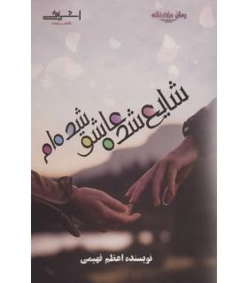 کتاب شایع شده عاشق شده ام