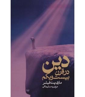 کتاب دین در قرن بیست و یکم