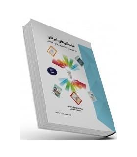 کتاب شایستگی های غیرفنی ویژه هنرجویان فنی و حرفه ای