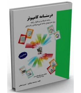 کتاب درسنامه کامپیوتر رشته شبکه و نرم افزار رایانه ویژه هنرجویان شاخه فنی حرفه ای و کاردانش