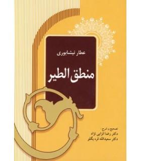 کتاب منطق الطیر عطار
