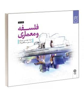 کتاب فلسفه و معماری