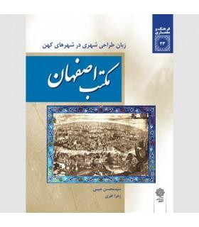 کتاب مکتب اصفهان