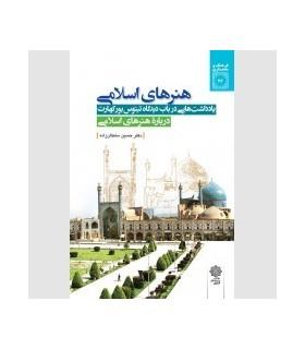 کتاب هنرهای اسلامی