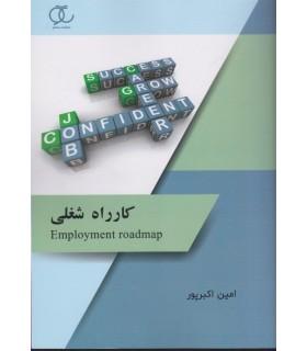 کتاب کار راه شغلی