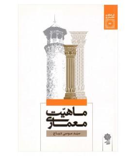 کتاب ماهیت معماری