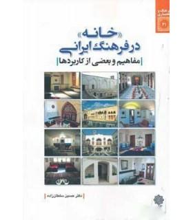 کتاب خانه در فرهنگ ایرانی