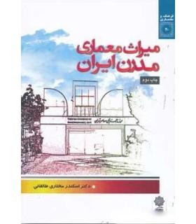 کتاب میراث معماری مدرن ایران