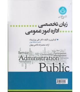 کتاب زبان تخصصی اداره امور عمومی