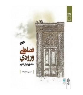 کتاب فضاهای ورودی در معماری سنتی ایران