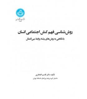کتاب روش شناسی فهم کنش اجتماعی انسان