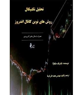کتاب تحلیل تکنیکال روش های نوین کانال اندروز