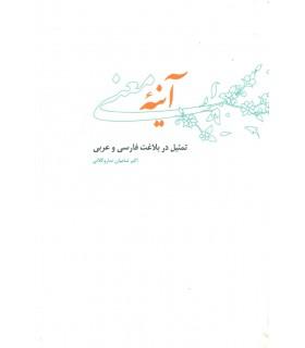 کتاب آینه معنی تمثیل در بلاغت فارسی و عربی