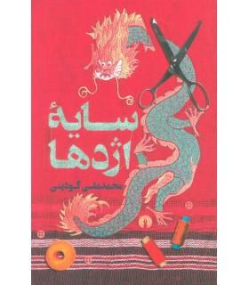 کتاب سایه اژدها