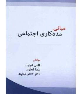 کتاب مبانی مددکاری اجتماعی